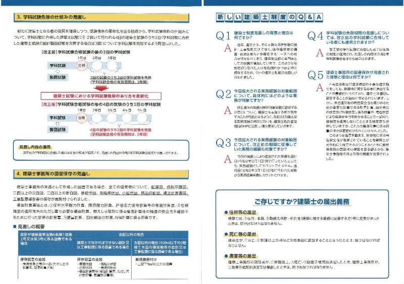 一級建築士試験制度変更2020令和2年パンフ2