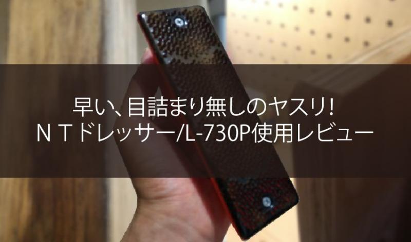 木材削れるヤスリNTドレッサーL-730P