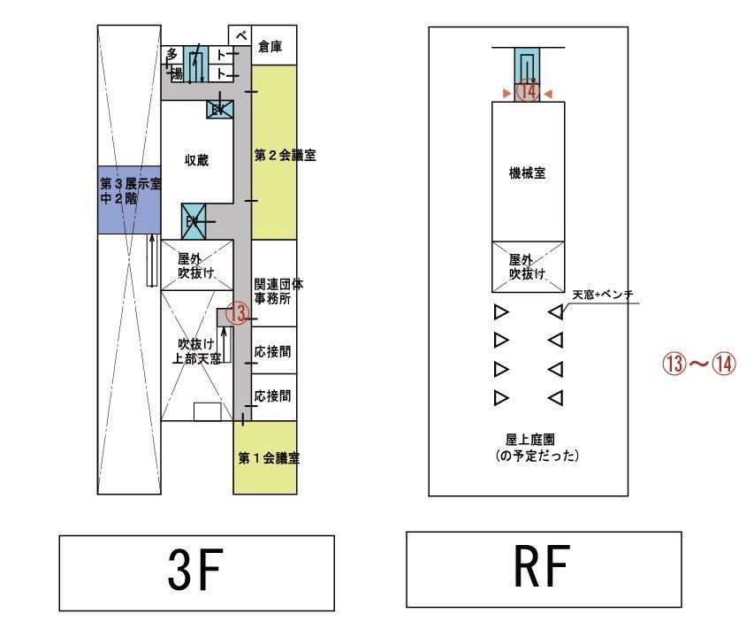 美術館分館3,RF平面