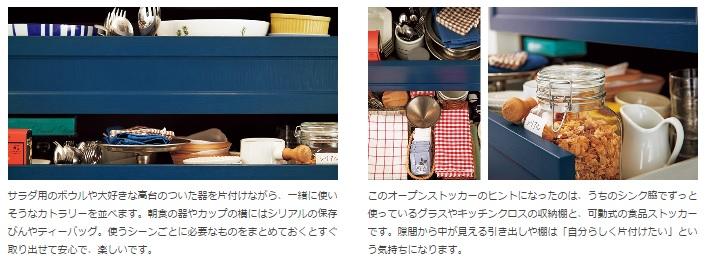 harumi's kitchenオープンストッカー