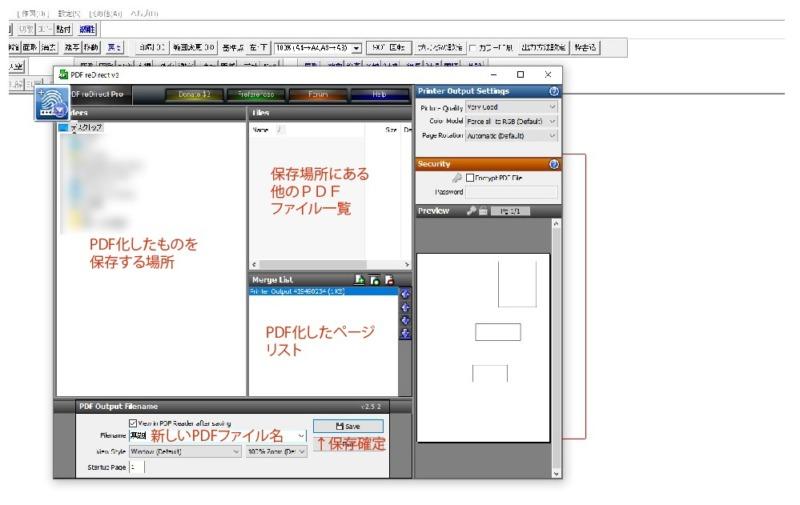 jwwをpdf化印刷画面3