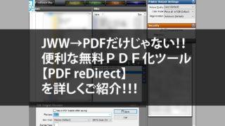 jwcad(jww)からpdf変換フリーソフト