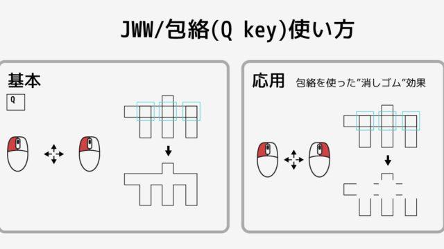 jww jwcad 使い方 包絡