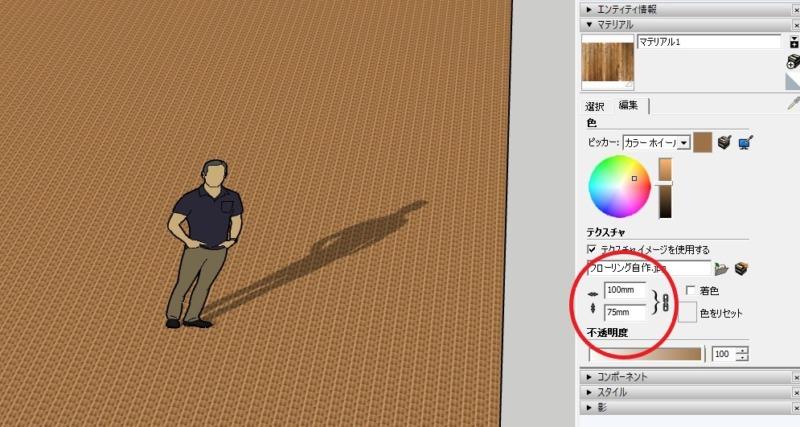 スケッチアップ(sketchup)自作マテリアル貼り付け2