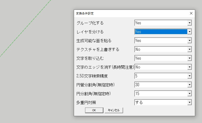 jwwをスケッチアップ(sketchup)に変換7