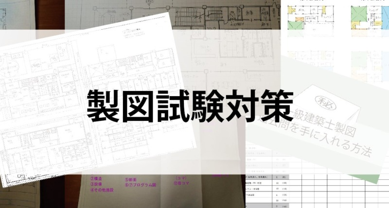 一級建築士製図独学