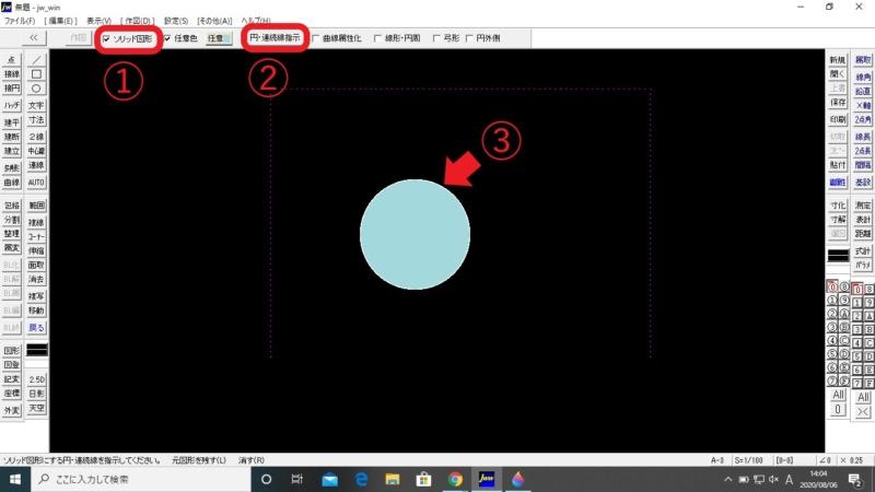jwcad円塗りつぶし方法2