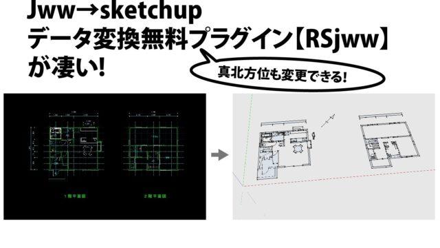 jwwからsketchup(スケッチアップ)に変換できる