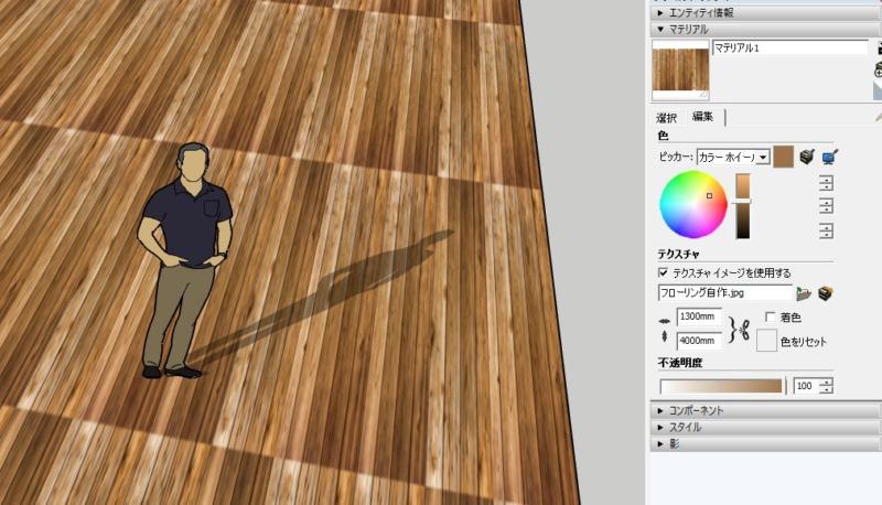 スケッチアップ(sketchup)自作マテリアル貼り付け3