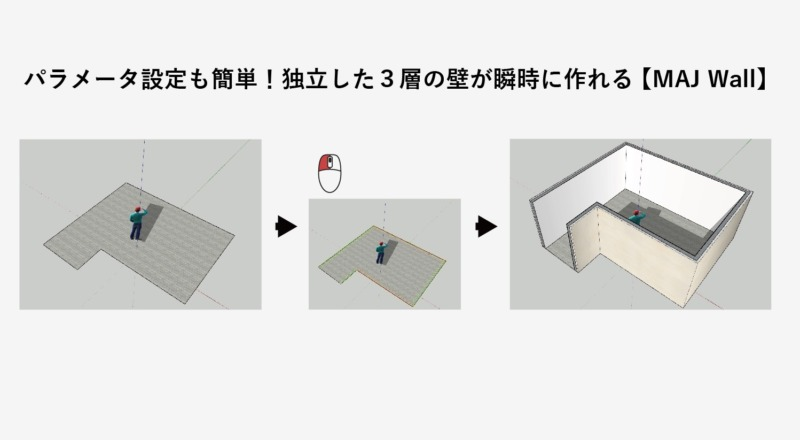 スケッチアッププラグイン壁作成majwall