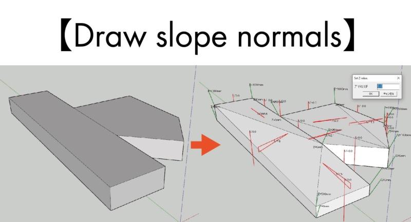 sketchup敷地勾配プラグイン