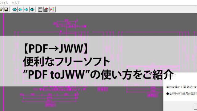 pdfからjww無料ソフト