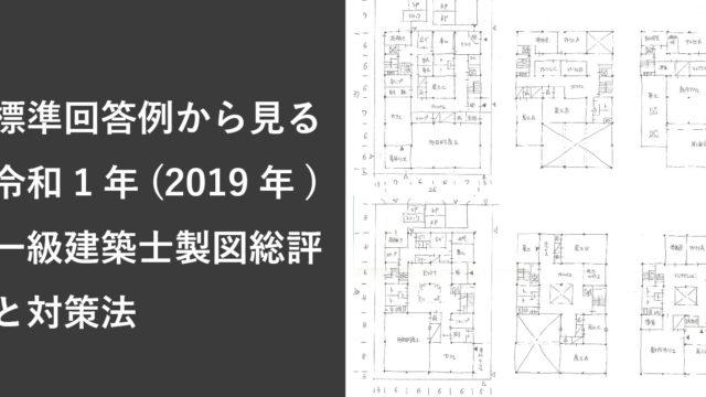 一級建築士製図2019標準回答例総評