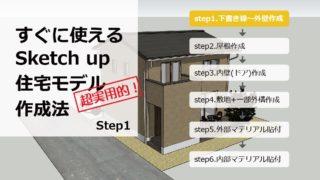 sketchup使い方住宅