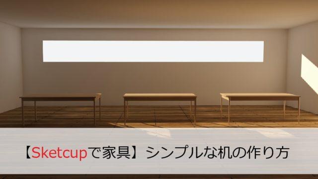 sketchup家具机の作り方