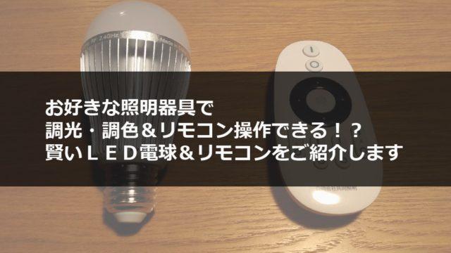 LED電球調光調色機能