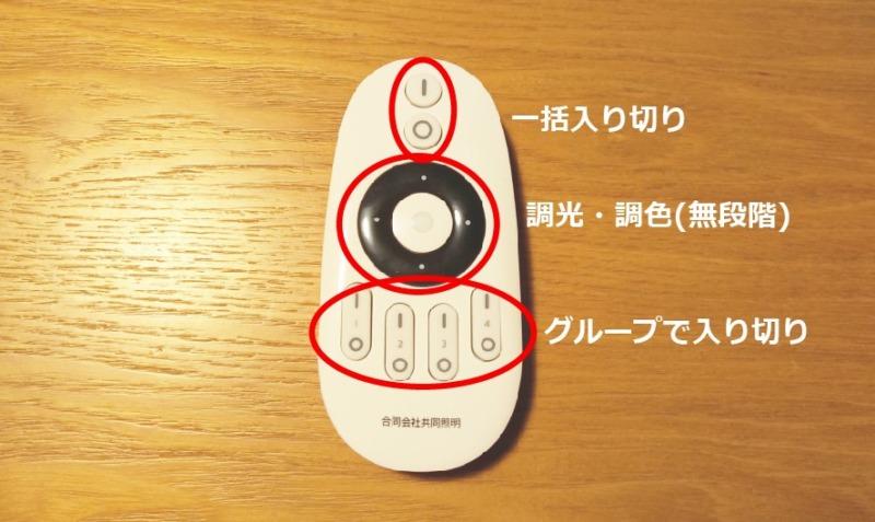 スマートLED電球リモコン