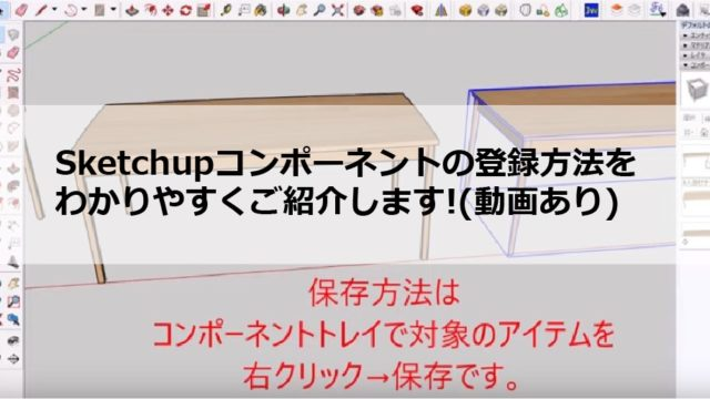 sketchupコンポーネント登録