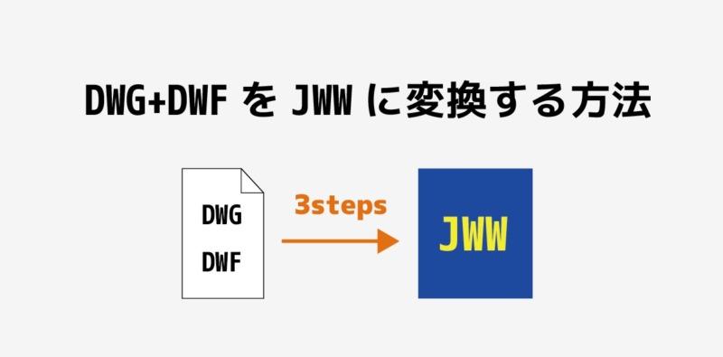 dwgdwfをjwに無料変換するソフト