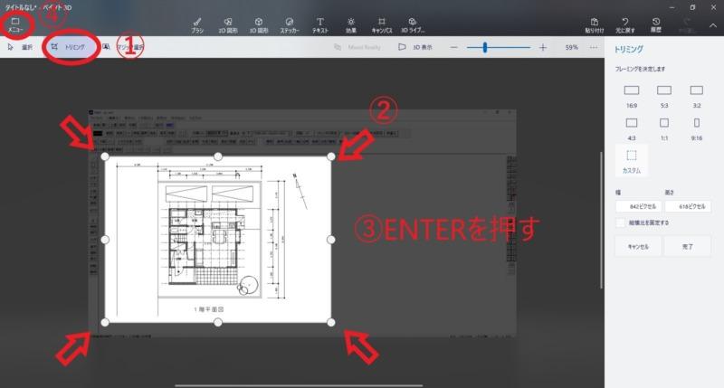 画像キャプチャと切り抜きペイント3D使い方1