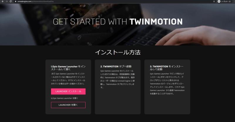 twinmotionダウンロードとインストール手順4
