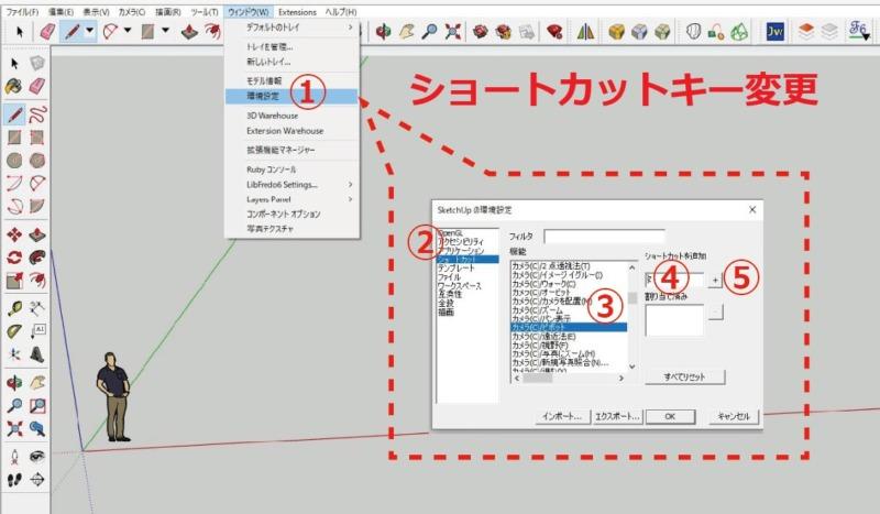 sketchupショートカットキー変更カスタマイズ