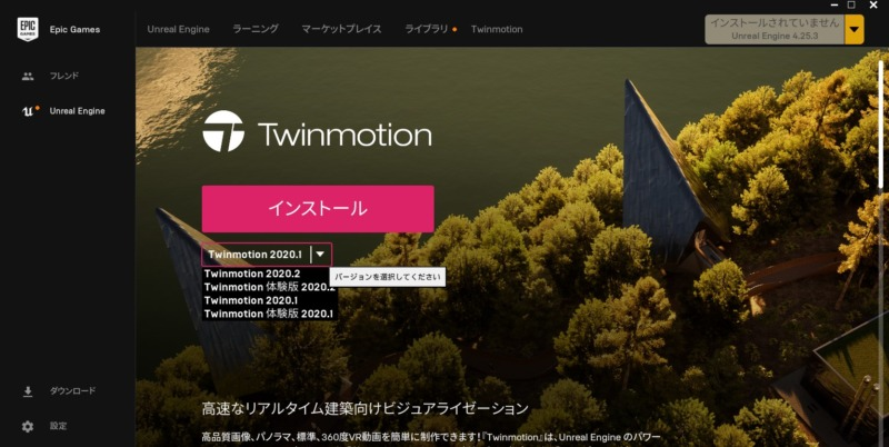 twinmotionダウンロードとインストール手順6