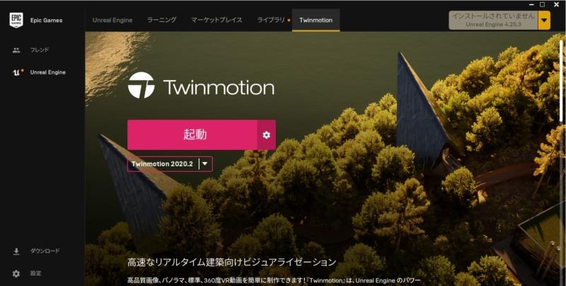 twinmotionダウンロードとインストール手順7