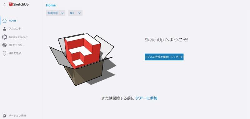 スケッチアップweb無料版ダウンロード手順2