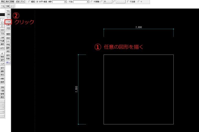 jwcad2.5D操作方法1