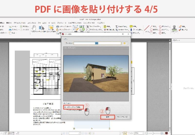 pdfにpdfにjpg,png画像貼り付け3画像貼り付け4