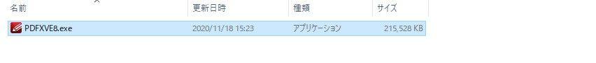 PDF編集ソフトPDF-Xchange-editorインストール2