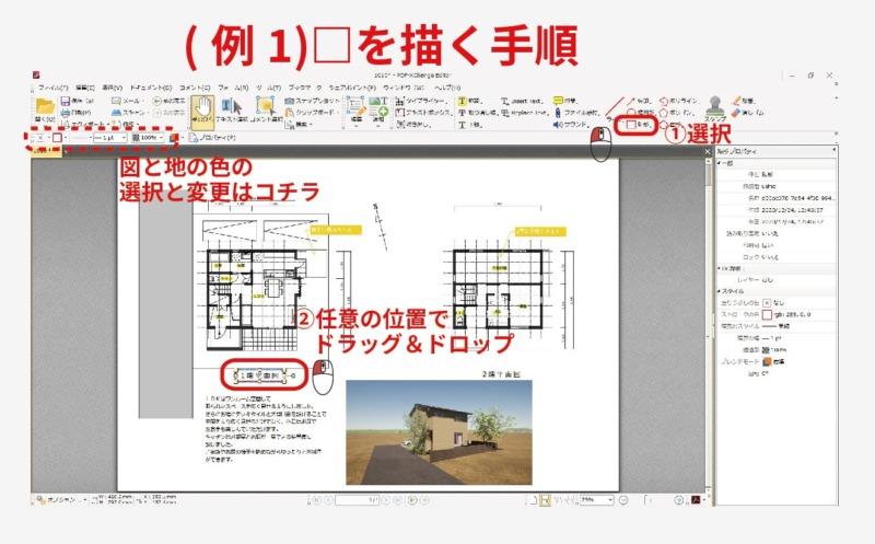 PDFに線を引く図形を描く2