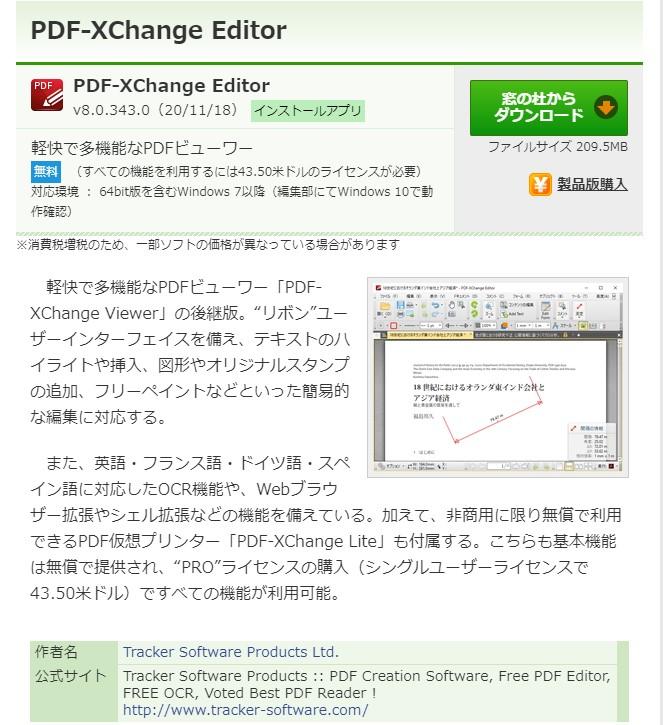 PDF編集ソフトPDF-Xchange-editorインストール1