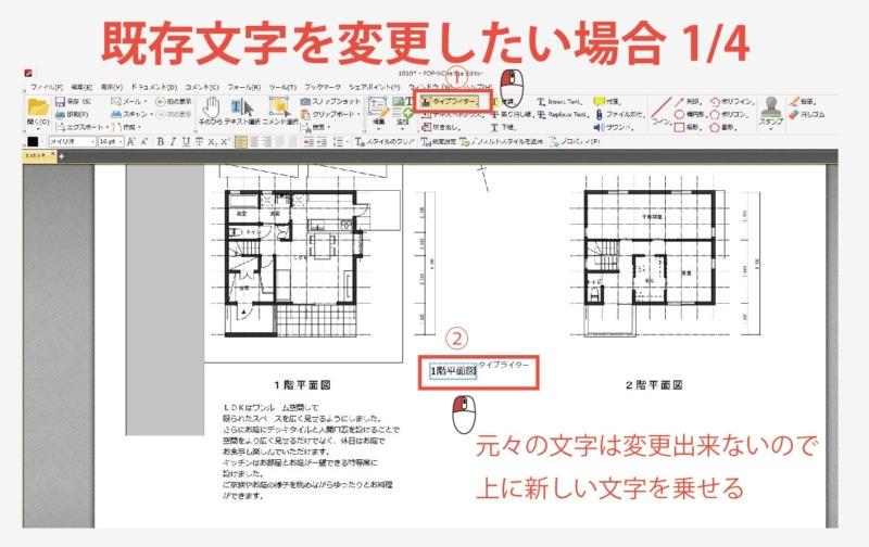 pdf文字入力5