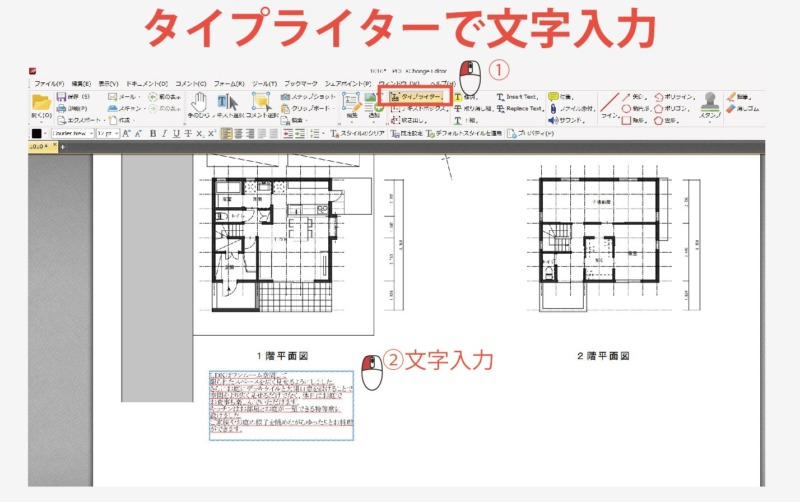 pdf文字入力2