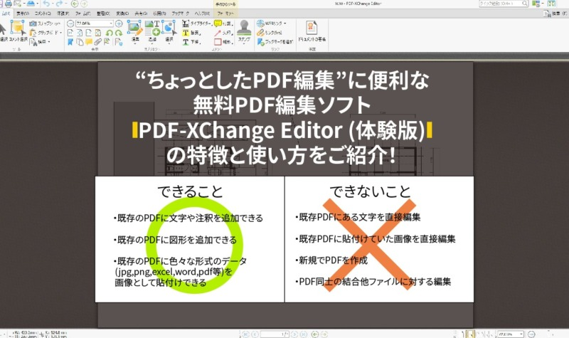 PDF編集無料ソフト使いやすい
