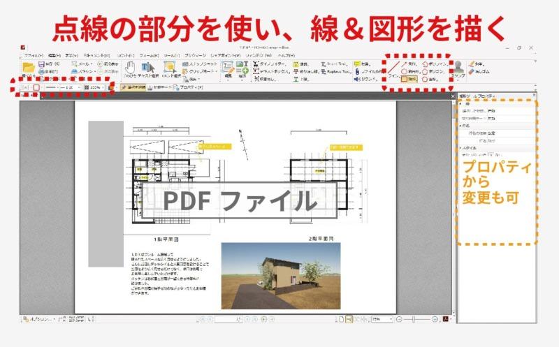 PDFに線を引く図形を描く1