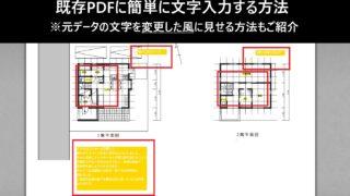 pdf文字入力と文字編集