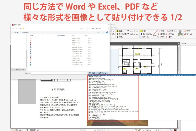 pdfにword,excel貼り付け1