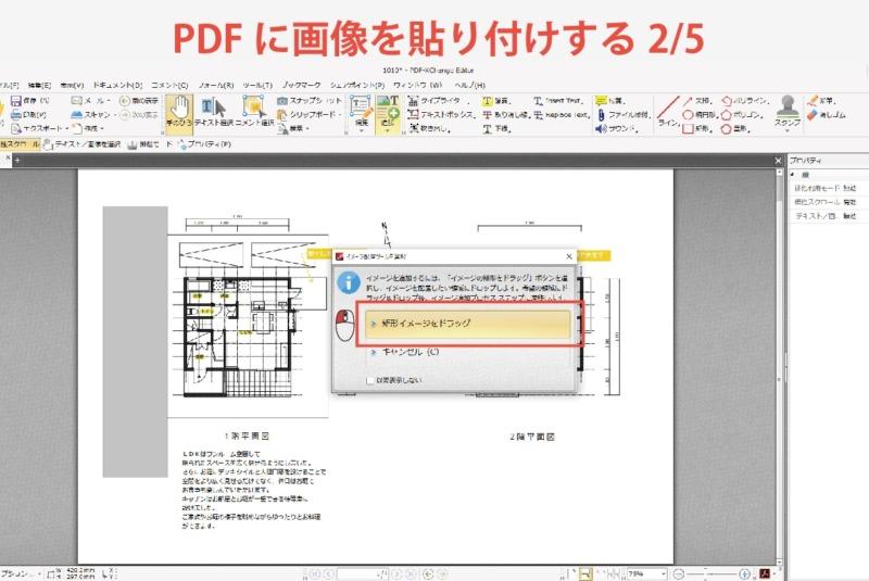 pdfにjpg,png画像貼り付け2