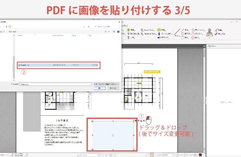 pdfにjpg,png画像貼り付け3