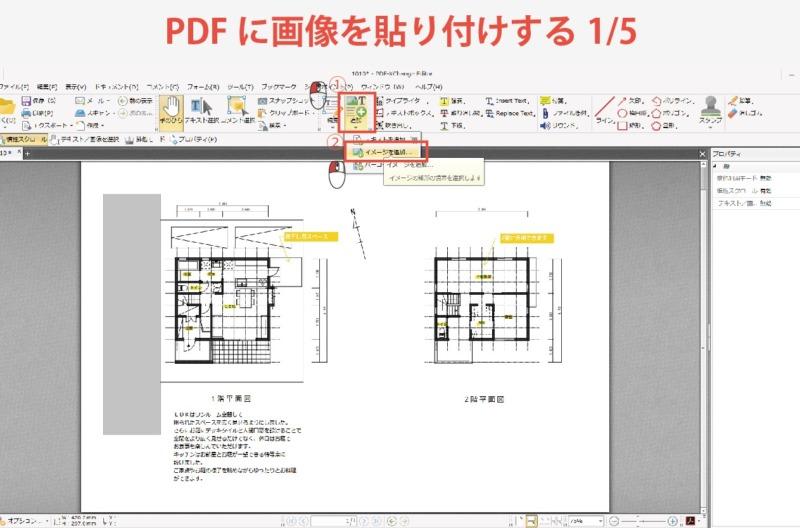pdfにjpg,png画像貼り付け1