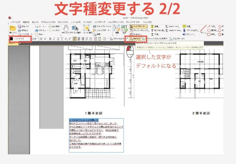 pdf文字入力4
