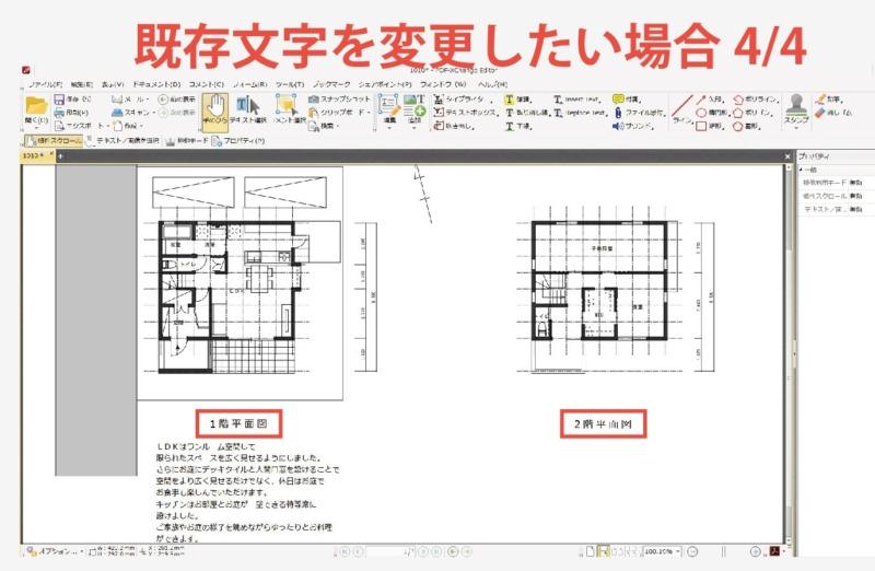pdf文字入力8