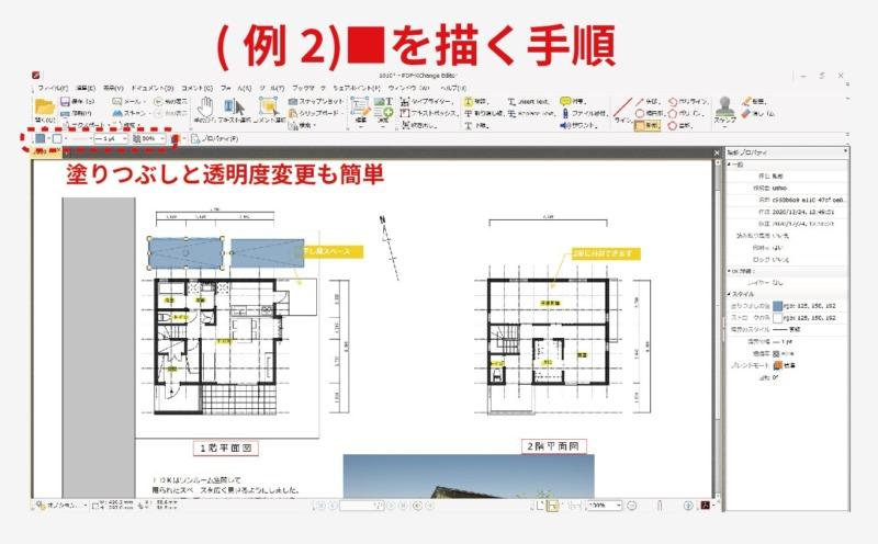 PDFに線を引く図形を描く3