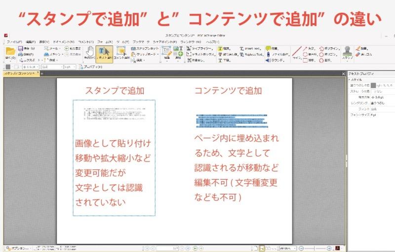 pdf-xchange-editorスタンプとコンテンツの違い