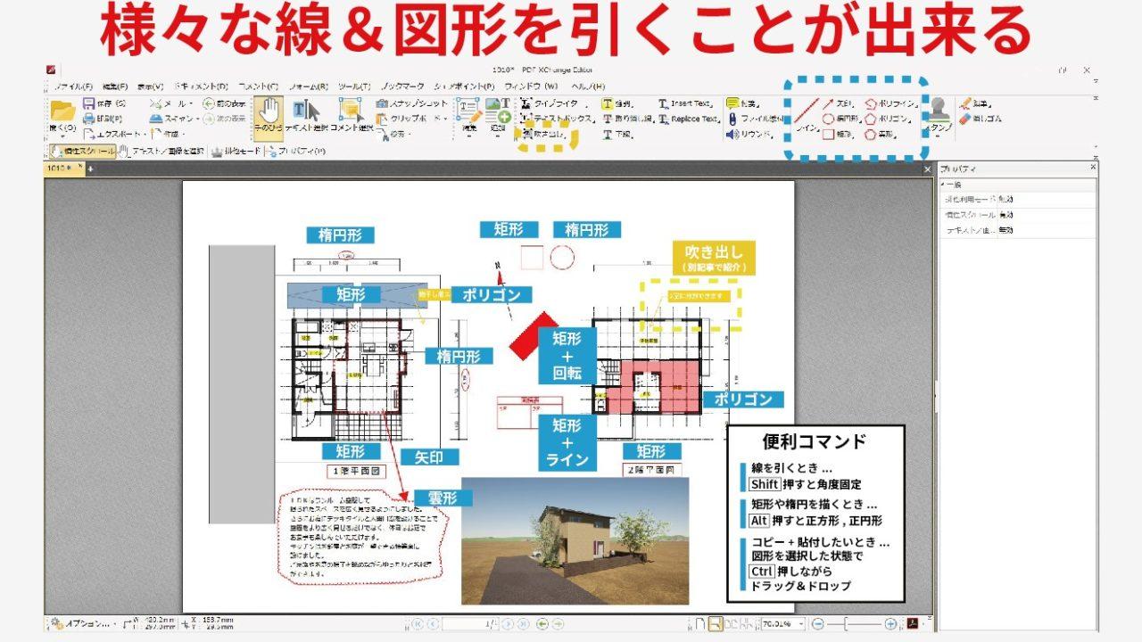 PDFに線を引く図形を描く4