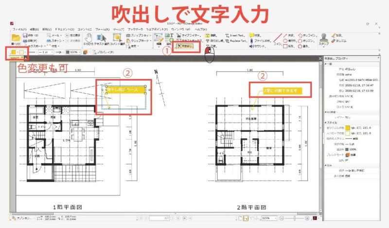 pdf文字入力9