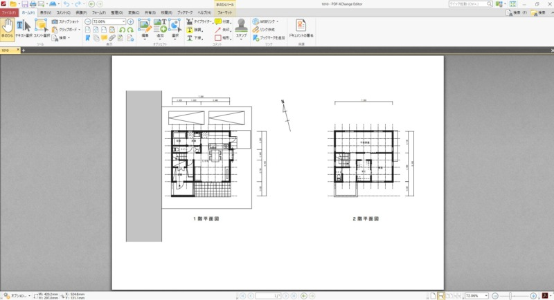 pdf文字入力1